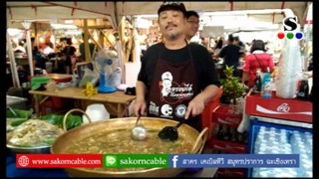 Sakorn News : บรรยากาศงานขนมหวานอาหารอร่อย