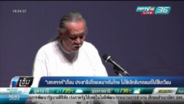 """""""เสกสรรค์""""เตือน ประชาธิปไตยเหมาะกับไทย ไม่ใช่เลิกขับรถยนต์ไปใช้เกวียน - เข้มข่าวค่ำ"""