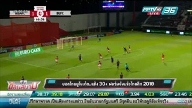 บอลไทยยูไนเต็ด..แข้ง 30+ ฟอร์มยังแจ๋วไทยลีก 2018
