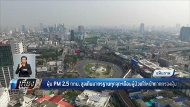 ฝุ่น PM 2.5 กทม. สูงเกินมาตรฐานทุกจุด - เตือนผู้ป่วยใส่หน้ากากกรองฝุ่น - เที่ยงทันข่าว