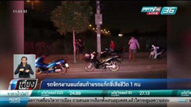 รถจักรยานยนต์ชนท้ายรถแท็กซี่เสียชีวิต 1 คน - เที่ยงทันข่าว