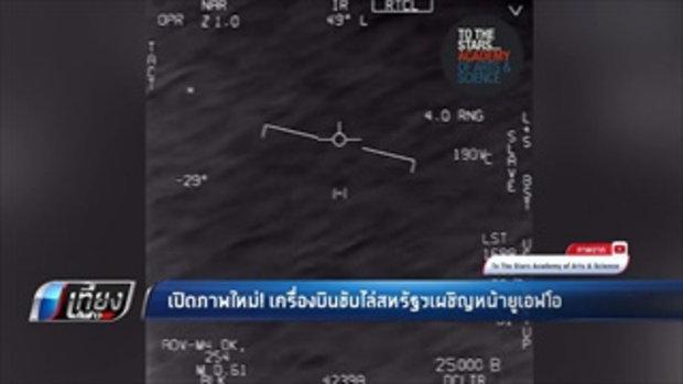 เปิดภาพใหม่! เครื่องบินขับไล่สหรัฐฯเผชิญหน้ายูเอฟโอ - เที่ยงทันข่าว