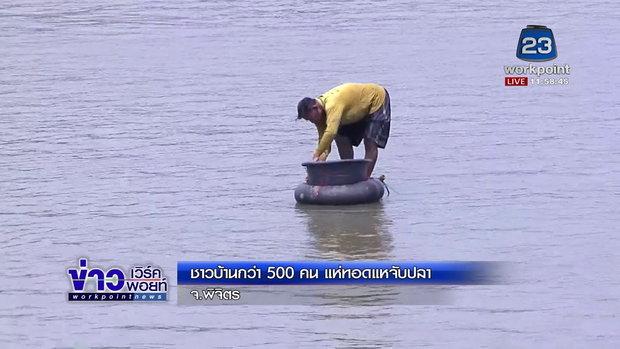 ชาวบ้านกว่า 500 คน แห่ทอดแหจับปลา  l ข่าวเวิร์คพอยท์ l 12 มี.ค. 61