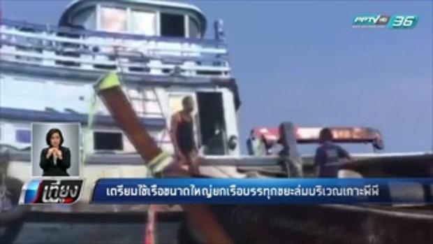 เตรียมใช้เรือขนาดใหญ่ยกเรือบรรทุกขยะล่มบริเวณเกาะพีพี - เที่ยงทันข่าว