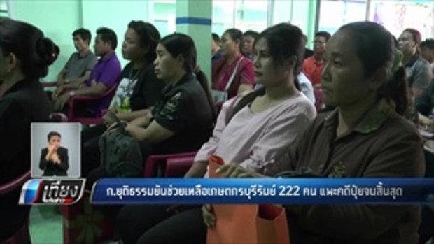ก.ยุติธรรมยันช่วยเหลือเกษตรกรบุรีรัมย์ 222 คน แพะคดีปุ๋ยจนสิ้นสุด - เที่ยงทันข่าว