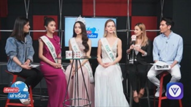 เรียงข่าวเล่าเรื่อง คุยกับ 3 ผู้ชนะการประกวด  Miss International Queen 2018