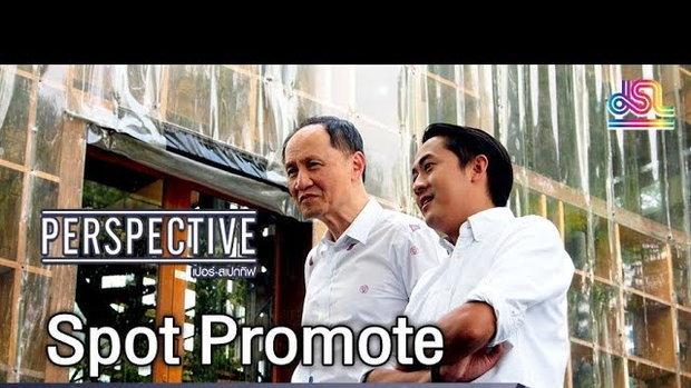 Perspective Spot Promote : ดร.แสงสุข - ผู้ก่อตั้ง BIS มือปั้นนักธุรกิจรุ่นใหม่ [17 มี.ค 61]