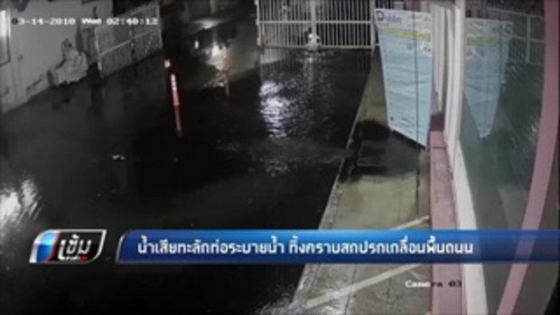 น้ำเสียทะลักท่อระบายน้ำ ทิ้งคราบสกปรกเกลื่อนพื้นถนน - เข้มข่าวค่ำ