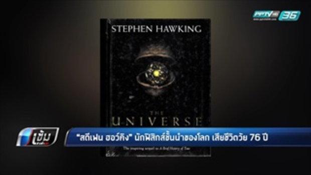 """""""สตีเฟน ฮอว์คิง"""" นักฟิสิกส์ชั้นนำของโลก เสียชีวิตวัย 76 ปี - เข้มข่าวค่ำ"""