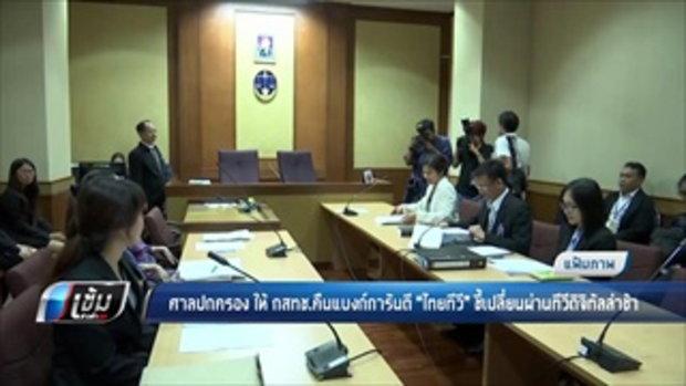 กสทช.เตรียมประชุม หลังศาลปกครองพิพากษาคืนคลื่นความถี่ทีวีดิจิทัลได้ - เข้มข่าวค่ำ