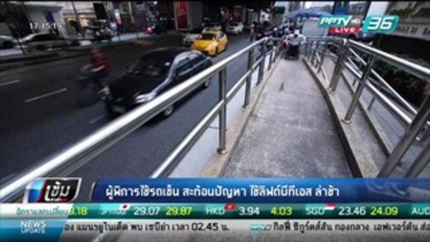 ผู้พิการใช้รถเข็น สะท้อนปัญหา ใช้ลิฟต์บีทีเอส ล่าช้า - เข้มข่าวค่ำ