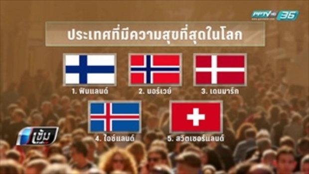 """""""ฟินแลนด์"""" ขึ้นแท่นประเทศที่มีความสุขที่สุดในโลก-ไทยรั้งอันดับ 46 - เข้มข่าวค่ำ"""