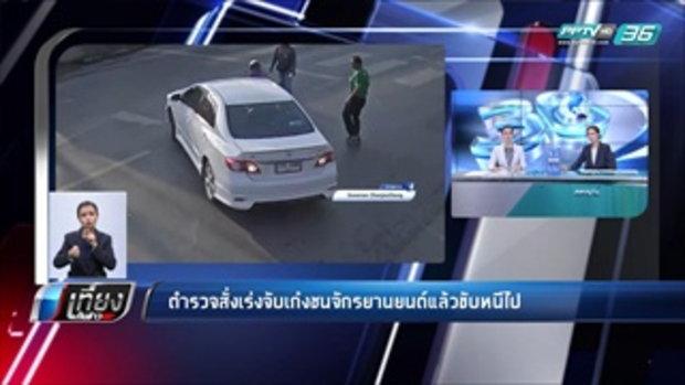ตำรวจสั่งเร่งจับเก๋งชนจักรยานยนต์แล้วขับหนีไป - เที่ยงทันข่าว
