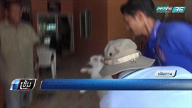 ปศุสัตว์ประจวบฯย้ายหมาจรจัดรอบ 2 เร่งฉีดวัคซีนป้องกันโรคพิษสุนัขบ้า - เข้มข่าวค่ำ