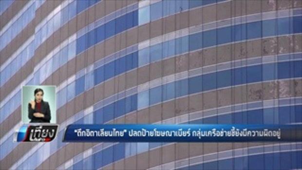 ตึกอิตาเลียนไทย ปลดป้ายโฆษณาเบียร์ กลุ่มเครือข่ายชี้ยังมีความผิดอยู่ - เที่ยงทันข่าว