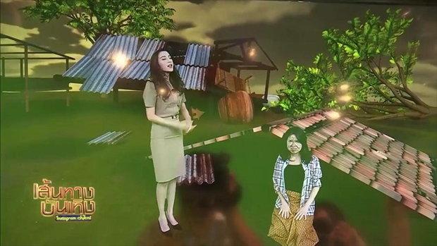 นางเอกสาวสวย แจมมี่ ปาณิชดา ร่วมเป็นผู้ประกาศข่าวฝนฟ้าอากาศครั้งแรก