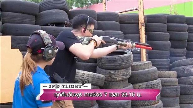 SPOTLIGHT ON TV 21 มี.ค.61