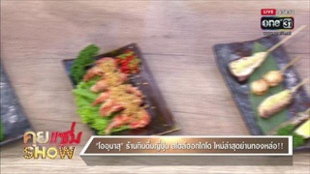 คุยแซ่บShow : อูโอะมาสุ ร้านกินดื่มญี่ปุ่น สไตล์ฮอกไกโด ใหม่ล่าสุดย่านทองหล่อ