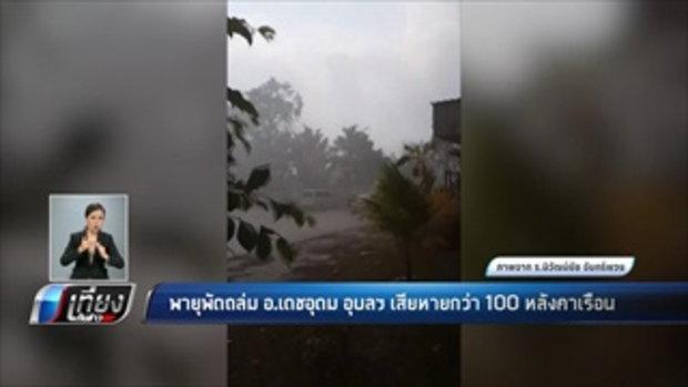 พายุพัดถล่ม อ.เดชอุดม อุบลฯ เสียหายกว่า 100 หลังคาเรือน - เที่ยงทันข่าว