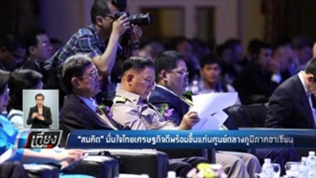 สมคิด มั่นใจไทยเศรษฐกิจดีพร้อมขึ้นแท่นศูนย์กลางภูมิภาคอาเซียน - เที่ยงทันข่าว