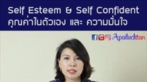 Self esteem & Self confident