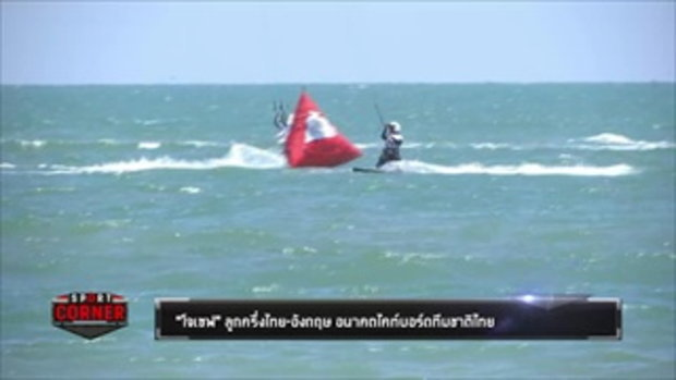 โจเซฟ ลูกครึ่งไทย-อังกฤษ อนาคตไคต์บอร์ดทีมชาติไทย - Sport Corner