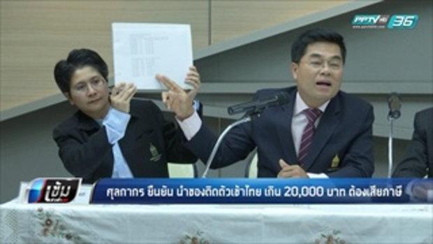 ศุลกากร ยืนยัน นำของติดตัวเข้าไทย เกิน 20,000 บาท ต้องเสียภาษี - เข้มข่าวค่ำ