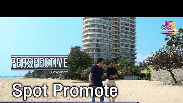 "Perspective Spot Promote : ดิฐวัฒน์ อิสสระ -""ทิวทะเล เอสเตท"" มูลค่านับหมื่นล้าน [25 มี.ค 61]"