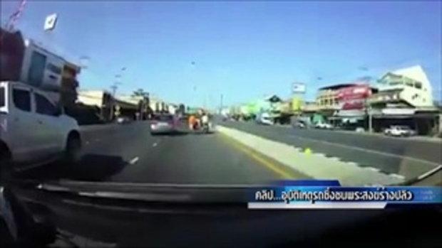 อุบัติเหตุ รถซิ่งชนพระสงฆ์ร่างปลิว