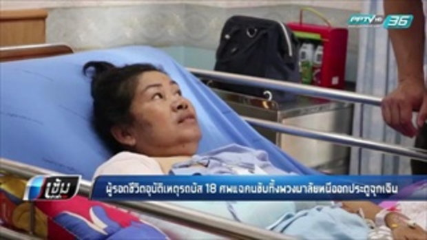 แฉคนขับทิ้งพวงมาลัยหนี ก่อนรถชนอุบัติเหตุรถบัส18 ศพ - เข้มข่าวค่ำ