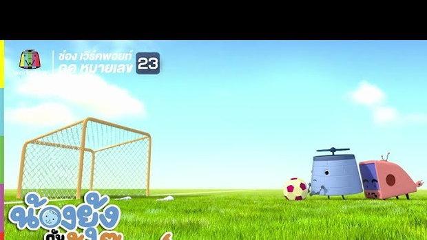 ยุ้ง&บ๊อกซ์  | football