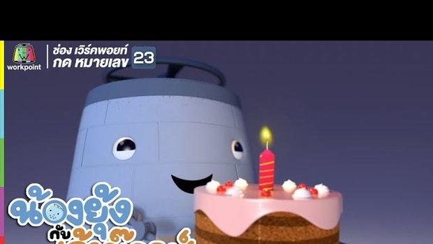 ยุ้ง&บ๊อกซ์  | สุขสันต์วันเกิด