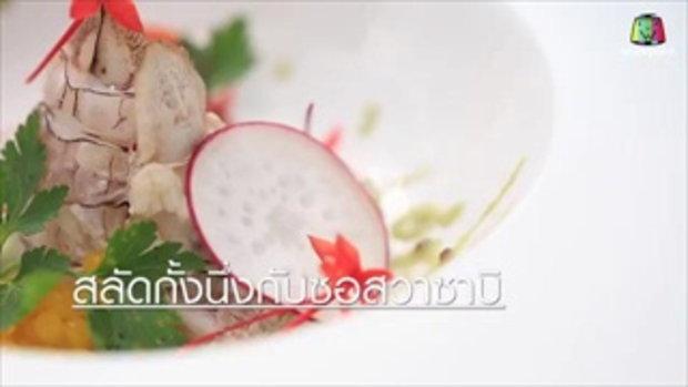 ร้านเด็ดประเทศไทย l EP.335 l 27 มี.ค. 61