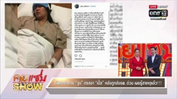 คุยแซ่บShow : อัพเดตอาการ จูน ภรรยา เปิ้ล หลังถูกส่ง รพ ด่วน เผยรู้สาเหตุแล้ว