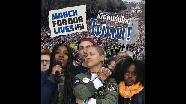 March For Our Lives เมื่อคนรุ่นใหม่ ไม่ทน