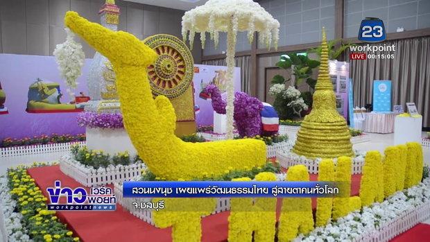 สวนนงนุช เผยแพร่วัฒนธรรมไทย สู่สายตาคนทั่วโลก |ข่าวเวิร์คพอยท์| 28 มี.ค. 61