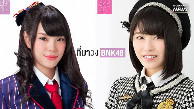 เปิดที่มาวง BNK48