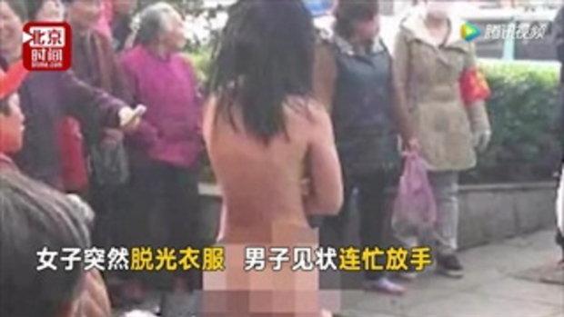 สาวล้วงกระเป๋าโดนจับได้ แก้ผ้าเปลือยกายกลางที่สาธารณะหวังหลบหนี