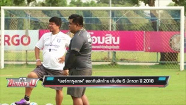 """""""นอร์ทกรุงเทพ"""" ยอดทีมลีกไทย เก็บชัย 6นัดรวด ปี 2018 - เข้มข่าวค่ำ"""