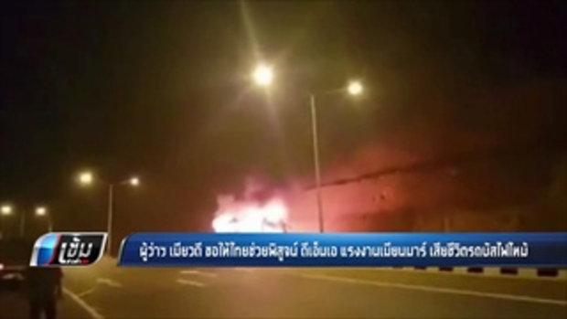 ผู้ว่าฯ เมียวดี ขอให้ไทยช่วยพิสูจน์ ดีเอ็นเอ แรงงานเมียนมาร์ เสียชีวิตรถบัสไฟไหม้ - เข้มข่าวค่ำ