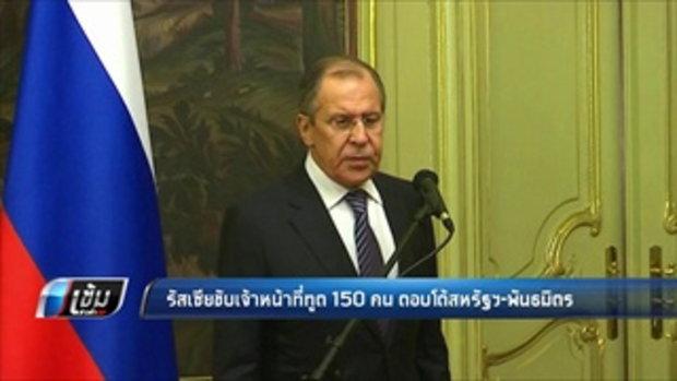 รัสเซียขับเจ้าหน้าที่ทูต 150 คน ตอบโต้สหรัฐฯ-พันธมิตร - เข้มข่าวค่ำ