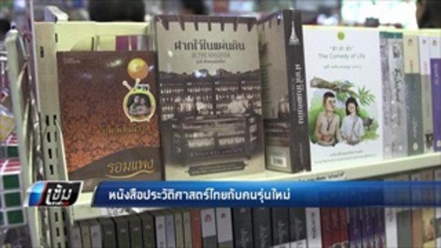หนังสือประวัติศาสตร์ไทยกับคนรุ่นใหม่ - เข้มข่าวค่ำ