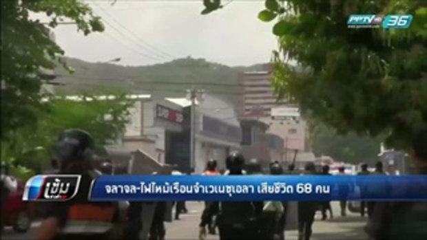 จลาจล-ไฟไหม้เรือนจำเวเนซุเอลา ตาย 68 คน - เข้มข่าวค่ำ