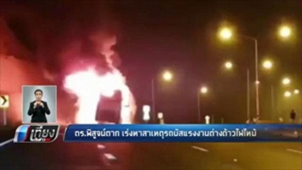 ตร.พิสูจน์ตาก เร่งหาสาเหตุรถบัสแรงงานต่างด้าวไฟไหม้ - เที่ยงทันข่าว