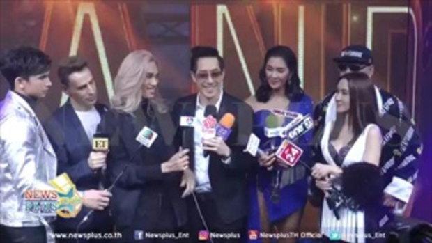 เต้ กันตนา ควง 8 โปรดิวเซอร์ สุดแซ่บ เปิดตัวรายการใหม่ The next boy girl band Thailand