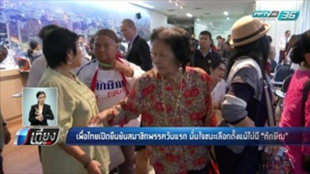"""เพื่อไทยเปิดยืนยันสมาชิกพรรควันแรก มั่นใจชนะเลือกตั้งแม้ไม่มี """"ทักษิณ"""" - เที่ยงทันข่าว"""