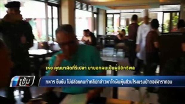 ทหาร ยืนยัน ไม่ปล่อยคนทำคลิปกล่าวหาไถเงินหุ้นส่วนโรงแรมป่าตองพารากอน - เข้มข่าวค่ำ