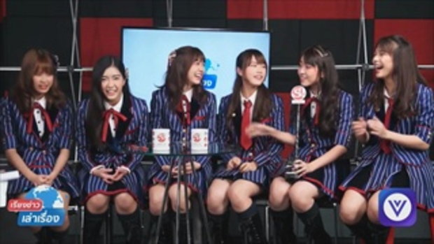 เรียงข่าวเล่าเรื่อง 3 เมษายน 2561 คุยกับ BNK48