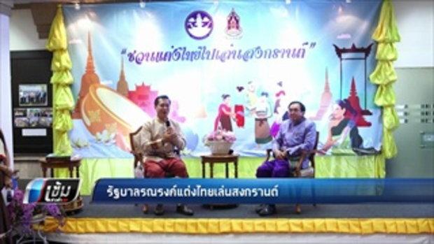 รัฐบาลรณรงค์แต่งไทยเล่นสงกรานต์ - เข้มข่าวค่ำ