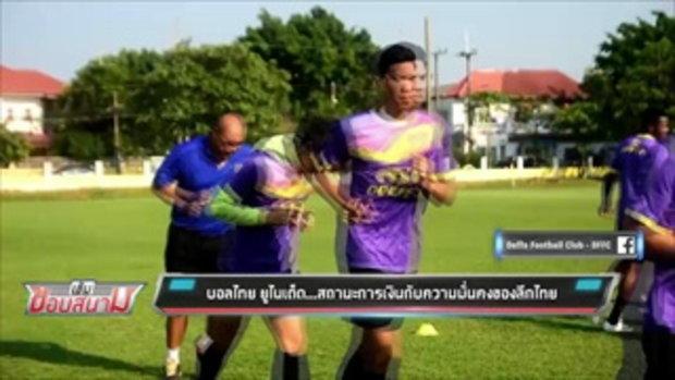 บอลไทย ยูไนเต็ด สถานะการเงินกับความมั่นคงของลีกไทย - เข้มข่าวค่ำ
